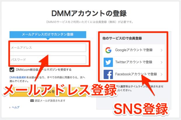 DMM英会話 新規登録