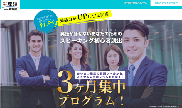 産経オンライン英会話3ヶ月集中プログラム