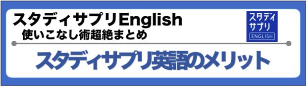 スタディサプリEnglishのメリット