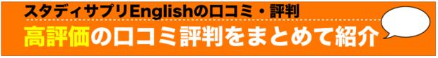 スタディサプリEnglishの口コミ評判@高評価