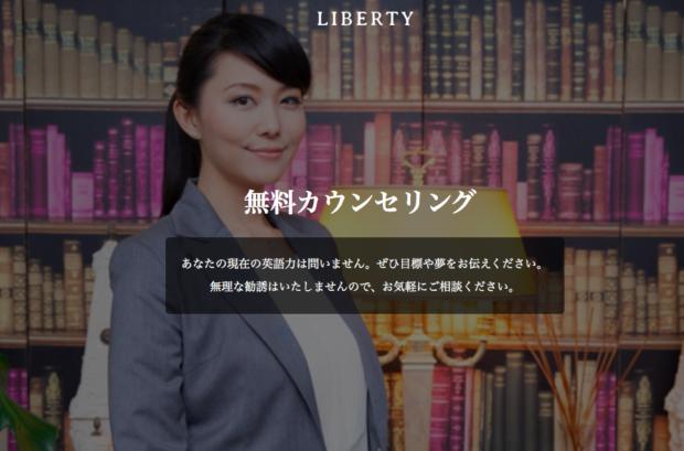 Liberty 無料体験レッスン