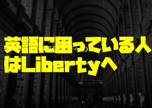 Libertyはこんな人におすすめ