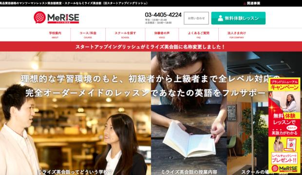 MeRise(ミライズ)英会話