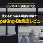 SpeaKing-Bizアイキャッチ