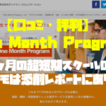 One Month Program