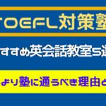 おすすめTOEFL対策塾・スクール