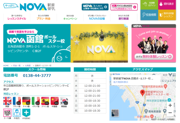 NOVA 函館ポールスター校