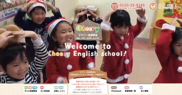 チアリー英語教室